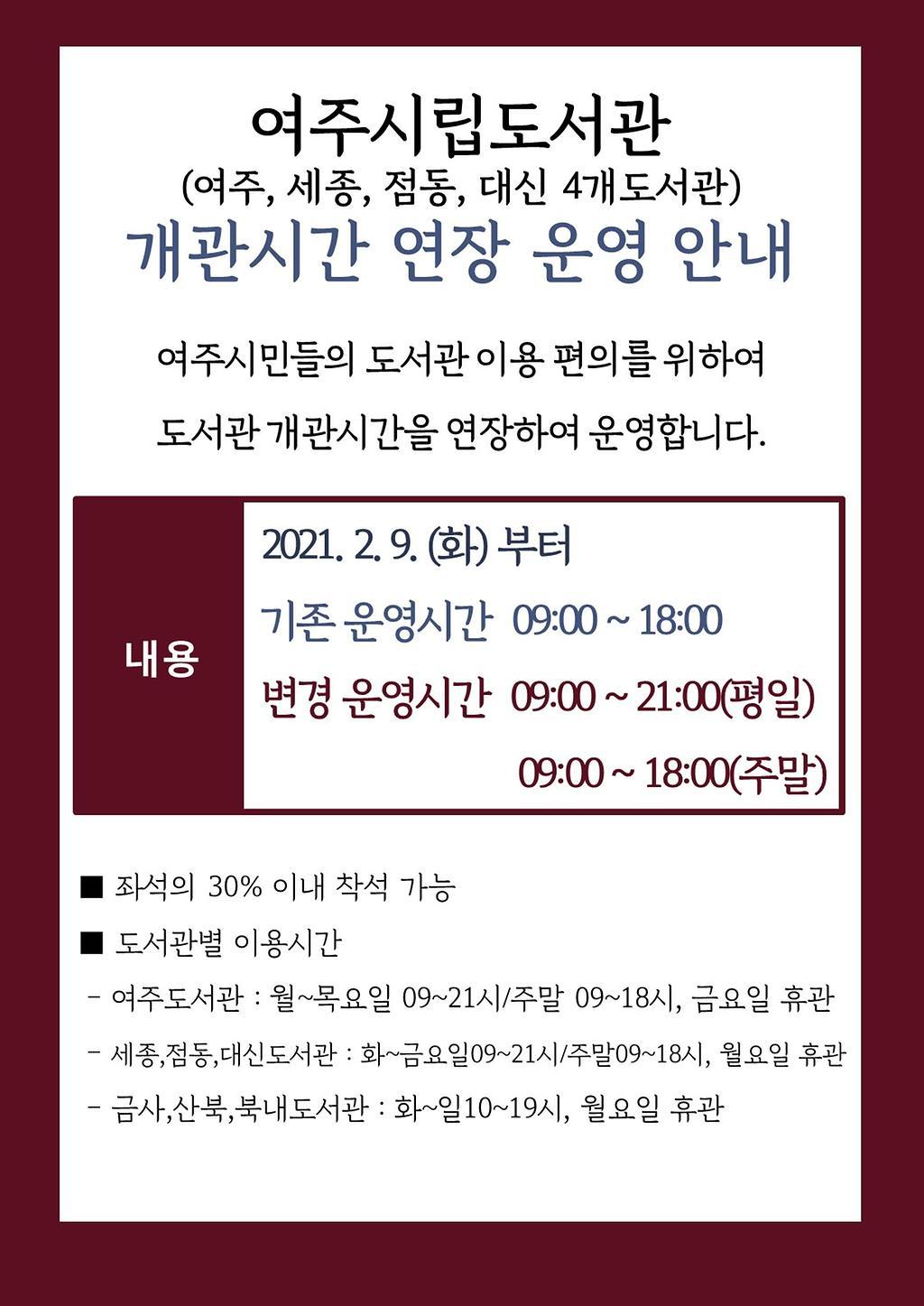 여주시립도서관 개관시간 연장 운영안내 2021년 2월 9일부터 09시부터 21시까지 연장운영