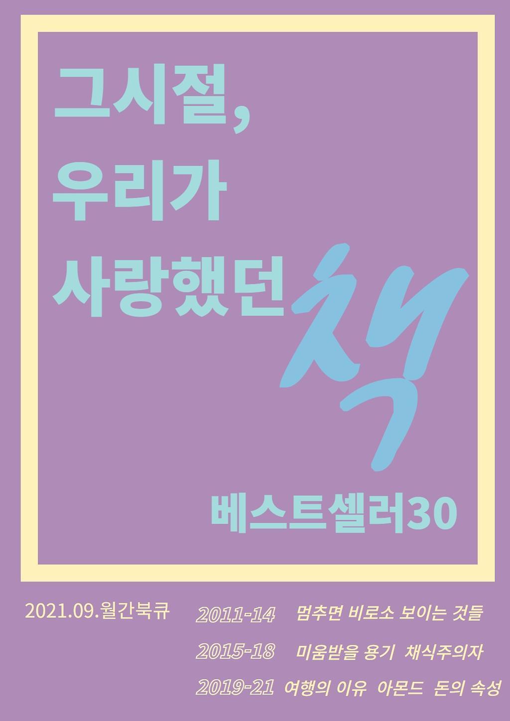 여주시립도서관9월 북큐레이션 전시 [그 시절 우리가 사랑했던 책. 베스트셀러 30]