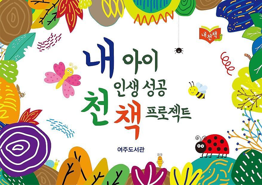 내천책 컬러링 페이퍼 수령처 : 시립7개 도서관 현관