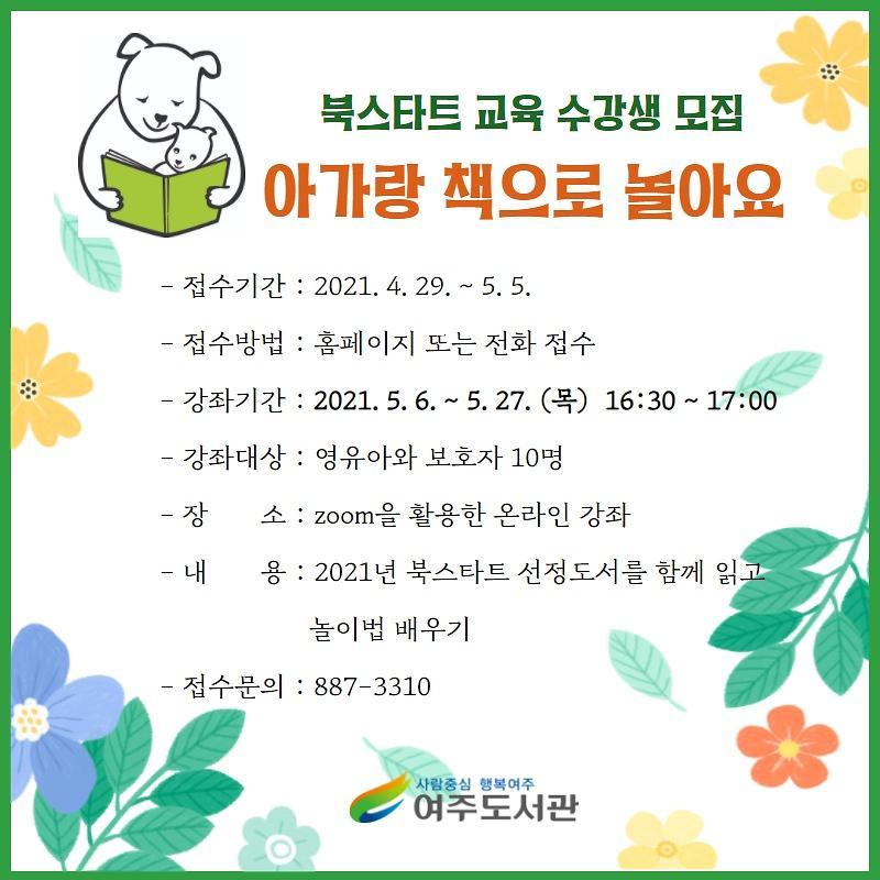 아가랑책으로놀아요 강좌 수강생 접수 영유아및 보호자 10명 5월중 목요일 오후 4시반 접수887-3310