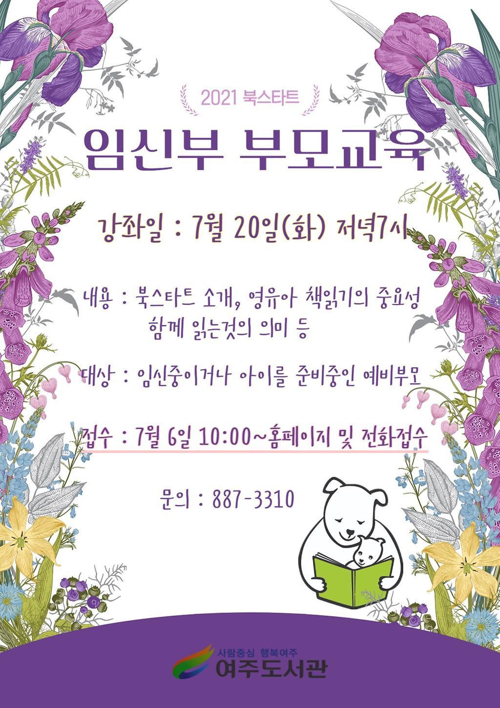 북스타트 부모교육 수강생 모집 7월 20일 접수 7월 6일 10시부터 전화887-3310