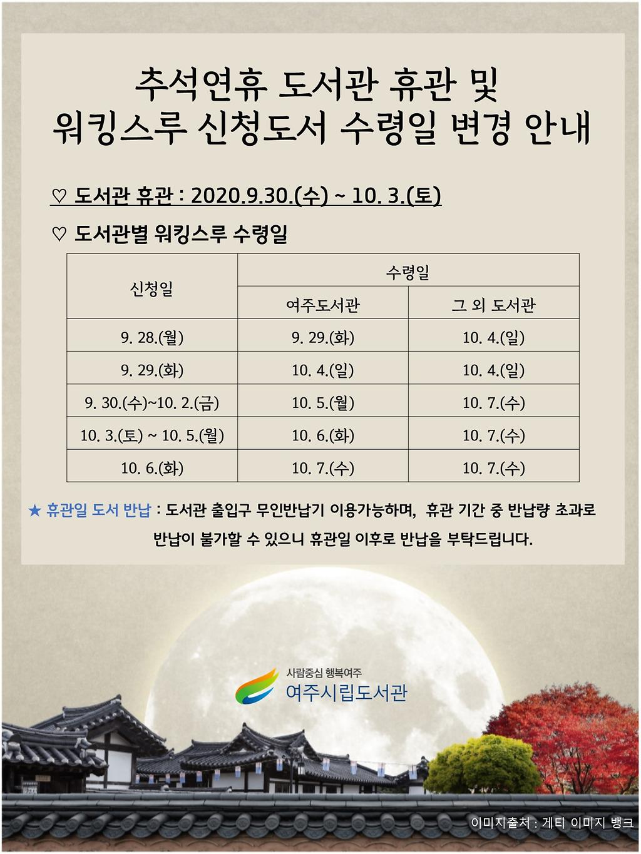 추석연휴 도서관 휴관 및 워킹스루 신청도서 수령일 변경 안내 도서관휴관 2020.9.30(수)~ 10.3.(토)