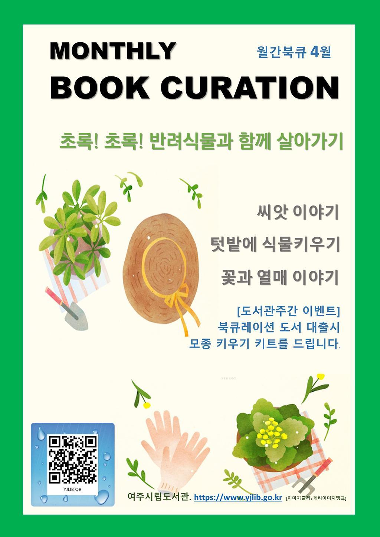 여주시립도서관 4월 북큐레이션 초록초록 반려식물과 함께 살아가기 4월1일부터 북큐레이션도서 대출시 모종키우기 키트 선착순 배부