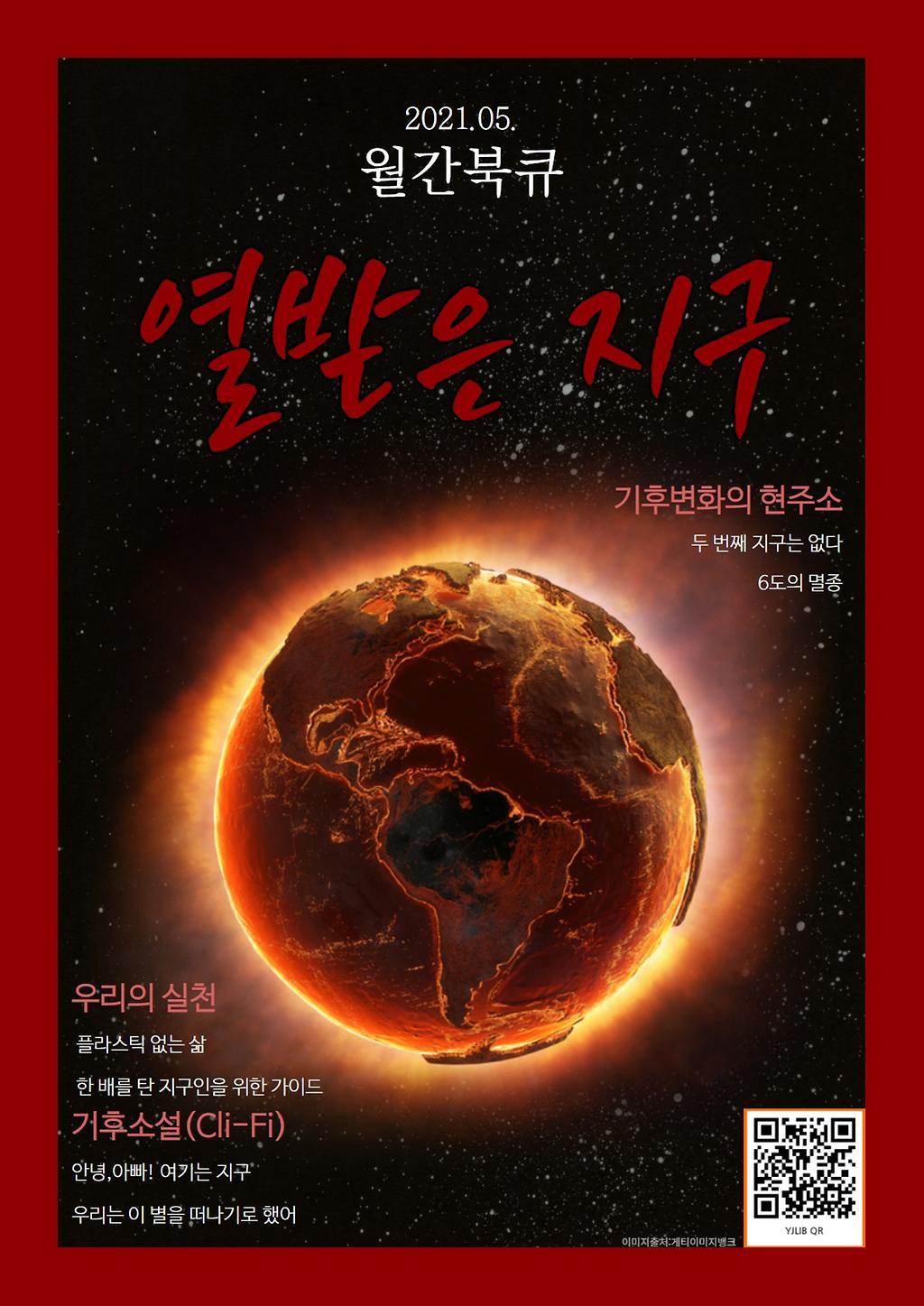 여주시립도서관 5월 북큐레이션 열받은 지구 전시